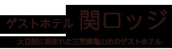 【公式】ゲストホテル 関ロッジ